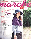 ニットmarche vol.10 (Heart Warming Life Series)