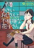 小さいおじさんと、不機嫌な花子さん / 柴谷 けん のシリーズ情報を見る