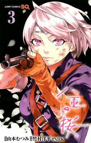 八重の桜 3 (ジャンプコミックス)
