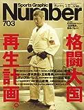 Sports Graphic Number (スポーツ・グラフィック ナンバー) 2008年 5/22号 [雑誌]