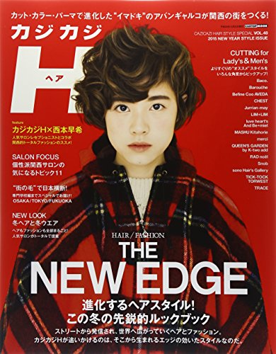 カジカジH vol.48 2015 NEW YEAR STYLE ISSUE (CARTOP MOOK)
