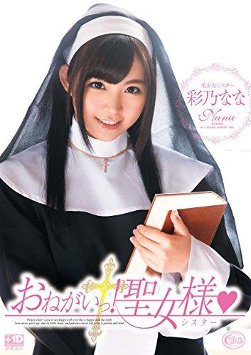 おねがいっ!聖女様♥彩乃なな [DVD]
