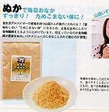 食べる無農薬・有機栽培米ぬか「健康美人」200g(送料込み)