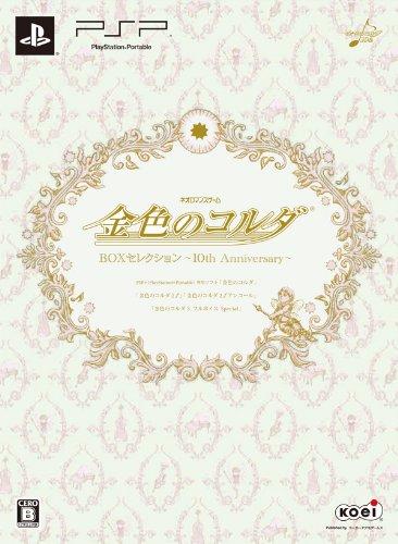 【ゲーム 買取】金色のコルダ BOX セレクション ?10th Anniversary?