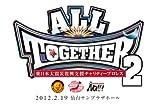 東日本大震災復興支援チャリティープロレス「ALL TOGETHER 2 」 ~もう一回、ひとつになろうぜ~ 2012.2.19 仙台サンプラザホール  ~ワールドプロレスリング版~ [DVD]