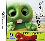 ガチャピン日記DS