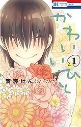 かわいいひと 1 (花とゆめコミックス)