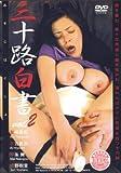 三十路白書 vol.2 友崎亜希・日吉亜衣 他(DVD)[KI]D3H-002