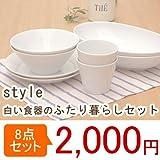 (アウトレット) Style 白い食器のふたり暮らしセット8点(4種類2枚ずつのペアセット)