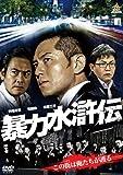 暴力水滸伝 [DVD]