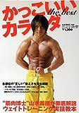 かっこいいカラダthe best (B・B MOOK 592 スポーツシリーズ NO. 465)