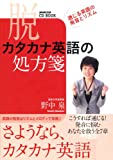 NHK出版 CD BOOK 脱カタカナ英語の処方箋 (CDブック)