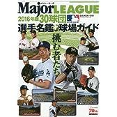 メジャー・リーグ30球団選手名鑑+球場ガイド 2016 (B・B MOOK 1291)