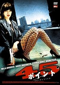 ポイント45<フォーティファイブ> [DVD]