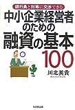 銀行員と対等に交渉できる中小企業経営者のための融資の基本100