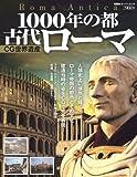 CG世界遺産 1000年の都 古代ローマ