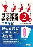 日商簿記2級完全理解 工業簿記【5訂版】