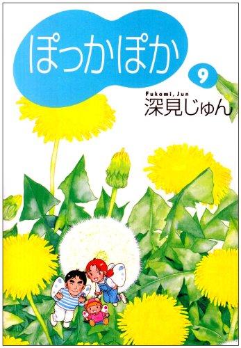 『ぽっかぽか (9)  YOU漫画文庫』(深見じゅん)の感想(5レビュー) - ブクログ
