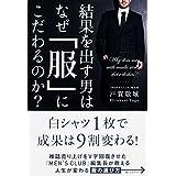 Amazon.co.jp: 結果を出す男はなぜ「服」にこだわるのか? (中経出版) 電子書籍: 戸賀 敬城: Kindleストア