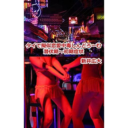 タイで擬似恋愛中毒しんどろーむ: 潜伏期〜初期症状 (Thai:Po)