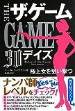 ザ・ゲーム 【30デイズ】 ——極上女を狙い撃つ (フェニックスシリーズ)