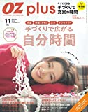 OZplus (オズプラス) 2015年 11月号 [雑誌]