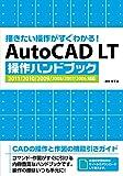 描きたい操作がすぐわかる!AutoCAD LT 操作ハンドブック - 2011/2010/2009/2008/2007/2006対応
