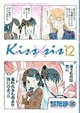Kiss×sis(12) (KCデラックス)