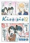 Kiss×sis 第12巻 2013年11月06日発売
