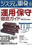システム開発ジャーナル Vol.8