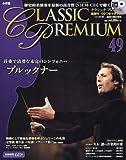 CD付マガジンクラシックプレミアム(49) 2015年 11/24 号 [雑誌]