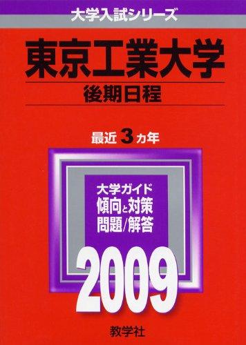 東京工業大学(後期日程)