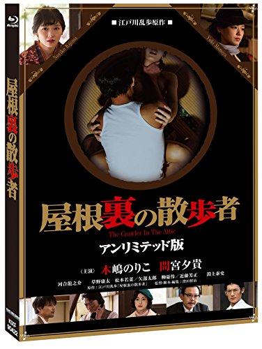 屋根裏の散歩者アンリミテッド版<初回限定生産> [Blu-ray]