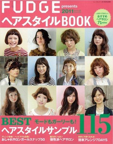 FUDGE presentsヘアスタイルBOOK 2011S (NEWS mook)