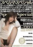 スペルマXスペシャル vol.001 桐島りおん [DVD]