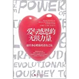 The Power of Infinite Love &Gratitude:An Evolutionary Journey to Awakening Your Spirit (Chinese Edition)