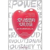 The Power of Infinite Love &Gratitude:An Evolutionary Journey to Awakening Your Spirit (Chinese Edition)