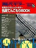 現代ギター臨時増刊号 名曲てんこもりBOOK 3 模範演奏CD付