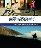 世界の街道をゆく Vol.3 「英雄の帰還・ナポレオン街道」 [Blu-ray]
