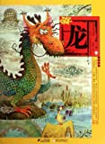 img - for Dragon and the Chinese Zodiac-Chinese Story Picture Book (Chinese Edition) book / textbook / text book