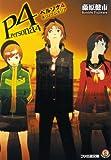 ペルソナ4 キリノアムネジア (ファミ通文庫)