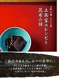大阪・空堀 こんぶ土居 土居家のレシピと昆布の話