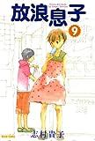 放浪息子9<放浪息子> (ビームコミックス)