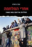 Image of Postwar: The Definitive History of Postwar Europe for Our Time (Hebrew) (Hebrew Edition)
