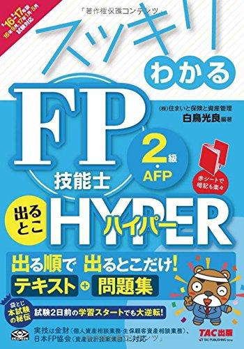 スッキリわかる FP技能士2級・AFP 出るとこHYPER 2016-2017年 (スッキリわかるシリーズ)