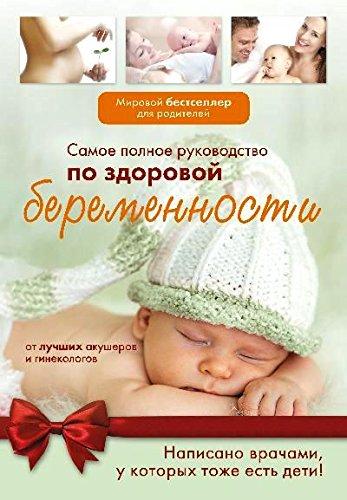 samoe-polnoe-rukovodstvo-po-zdorovoy-beremennosti-ot-luchshih-akusherov-i-ginekologov