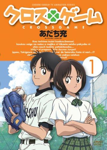 おすすめアニメ キャッチ クロスゲーム 1 [DVD]