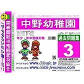 中野幼稚園 過去問題集3(H20+幼児テスト)