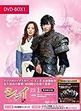 シンイ信義3000セット初回限定版 DVDBOX1