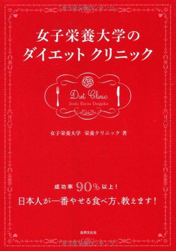 女子栄養大学のダイエットクリニック 成功率90%以上!日本人が一番やせる食べ方、教えます!